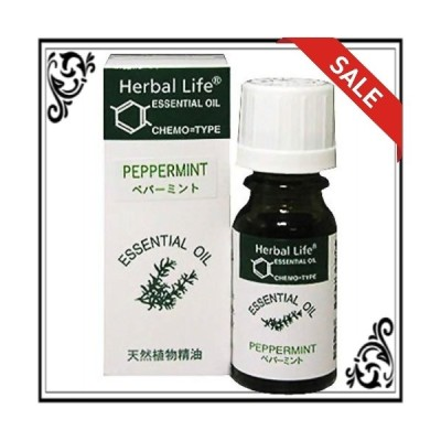Herbal Life ペパーミント 10ml