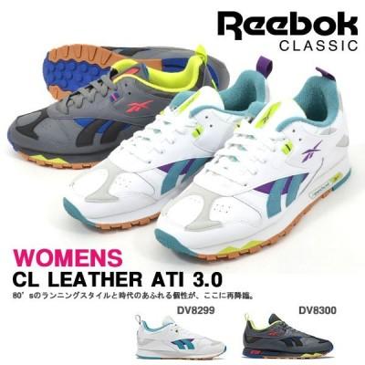 40%OFF スニーカー リーボック クラシック Reebok CLASSIC レディース CL LEATHER ATI 3.0 クラシックレザー シューズ 靴