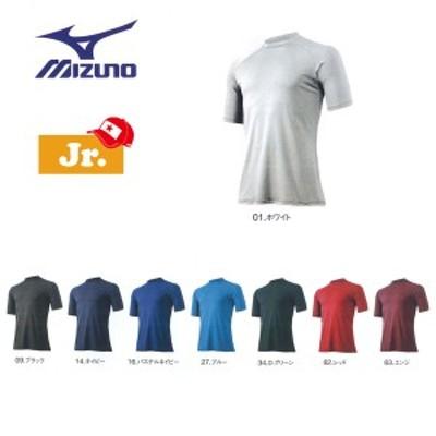 野球  MIZUNO【ミズノ】ジュニア用アンダーシャツ DRY 丸首 半袖  メール便配送