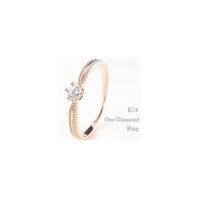 指輪 レディース ピンキーリング クラウンリング 一粒 ダイヤモンドリング 18金 K18 王冠モチーフ ミルウチ 3号〜  ホワイトデー プレゼント ギフト