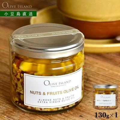 ナッツ&フルーツ オリーブオイル 130g アーモンド くるみ カシューナッツ スーパーフード ドライフルーツ はちみつ 国産 オリーブアイランド oliveisland