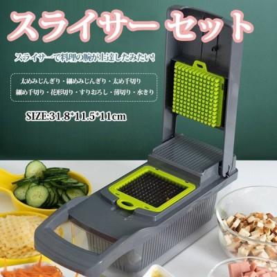 スライサー セット 多機能 野菜 みじん切り 千切り 薄切り 水切り皿 果物 調理器セット せん切り器 グリーン