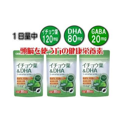 【送料無料】イチョウ葉&DHA 60粒(30日分)×3個セット|GABA ・ビタミンB配合 オリヒロ