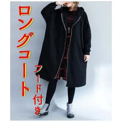 レディース コート アウター 大きいサイズ 防寒 スウェット ミディアムロングコート フード付き ジッパー 黒 フリーサイズ