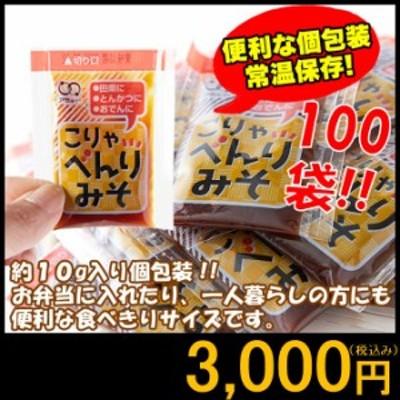 【3000均一×送料無料】こりゃべんり味噌100包!! 個別包装で使いやすい♪ ポイント消費 食品 3000円ぽっきり
