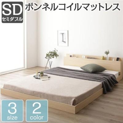 ベッド 低床 ロータイプ すのこ 木製 棚付き 宮付き コンセント付き シンプル モダン ナチュラル セミダブル ボンネルコイルマットレス付き