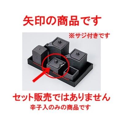 盆付カスター 和食器 / いぶし黒角型辛子入(プラサジ付) 寸法:5.2 x 5.2 x 5cm