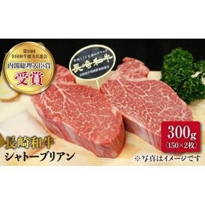 BBU020 【牛肉の最上級部位】長崎和牛 シャトーブリアン 150g×2枚
