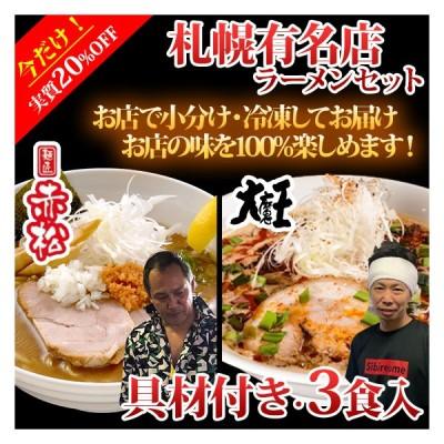ラーメン お取り寄せ 北海道 有名店 グルメ 送料無料 札幌有名店冷凍ストレートスープ・具材付きラーメン3食セット