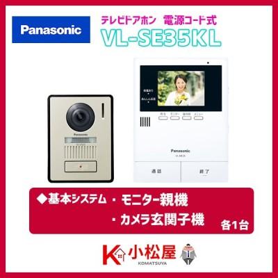 パナソニック テレビドアホン 【VL-SE35KL】 テレビドアホン 親機&カメラ玄関子機セット 親3.5型 電源直結式