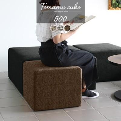 スツール ソファ 椅子 オットマン チェア ベンチ ロースツール 北欧 ローチェア 大人 腰掛 背もたれなし 玄関 腰掛け Tomamu Cube 500 ウ