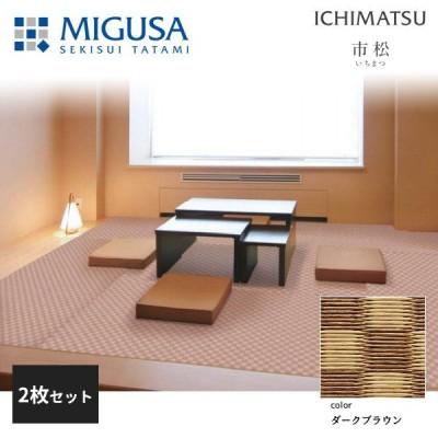 セキスイ 置き畳 フロア畳 美草 MIGUSA 市松 ICHIMATSU ダークブラウン 2枚セット 特注色 国産 日本製