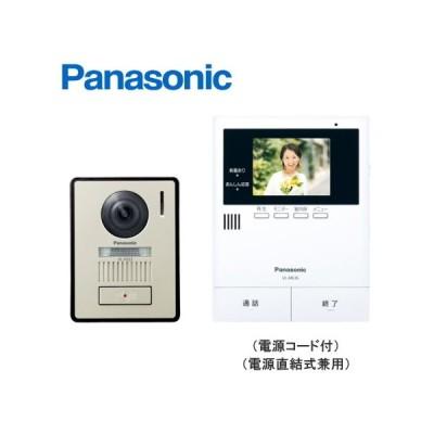 VL-SE35KL パナソニック 「あんしん応答」付 テレビドアホン 電源コード式 録画機能付 [ VLSE35KL ]