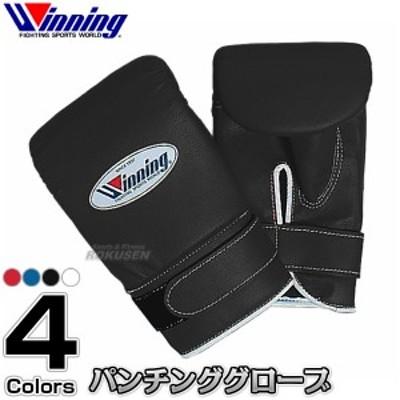 【ウイニング・Winning】パンチンググローブ デラックスタイプ マジックテープ式 SB-3000(SB3000)   パンチンググラブ ボクシング