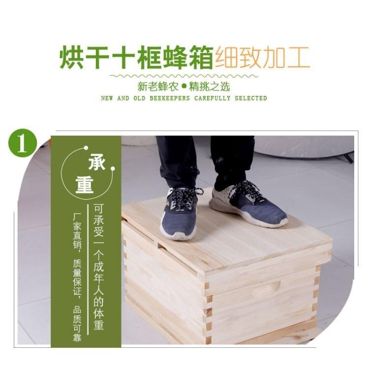全杉木十框標準中蜂蜜蜂箱巢箱養蜂工用蜂具沙蓋隔蜂板  台灣現貨 總代理 保固 可開發票-- 台灣現貨 總代理 保固 可開發票--