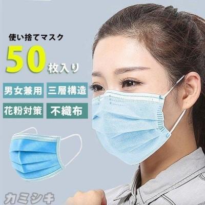 マスク 使い捨て セット 50枚セット 大容量 フィルター 大人用  3層 不織布 男女兼用 ウイルス 花粉 メール便のみ2