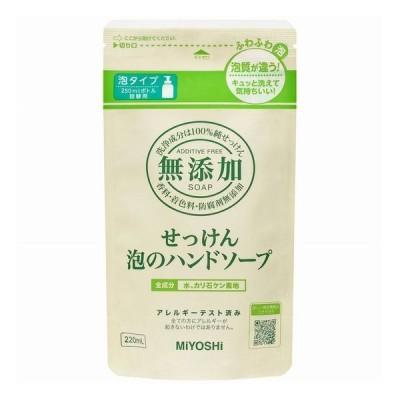 ミヨシ石鹸 無添加せっけん泡のハンドソープ詰め替え220ml