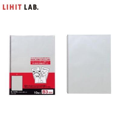 【B3L-S・55穴】LIHIT LAB.(リヒトラブ)/P.P.クリヤーポケット(N-1479)クリヤーブック交換用ポケット
