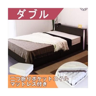 ベッドフレーム ベッド おしゃれ ダブル マットレス付き デザインライトベッド ダークブラウン ダブル 二つ折りポケットコイルスプリングマットレス付き