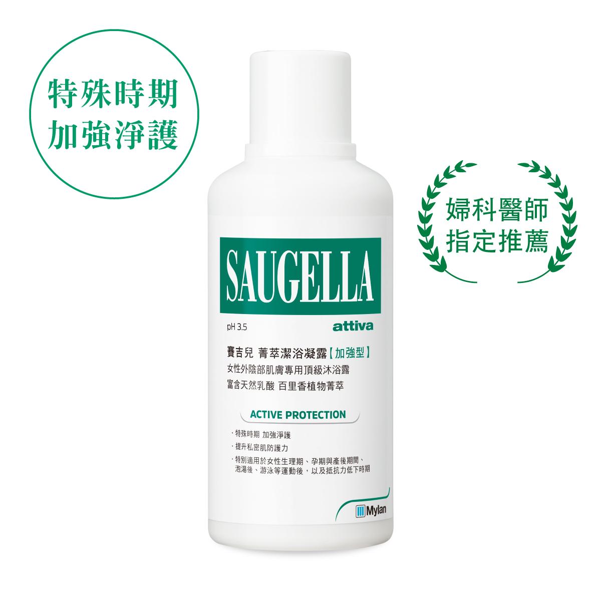 SAUGELLA賽吉兒菁萃潔浴凝露(加強型)500ml