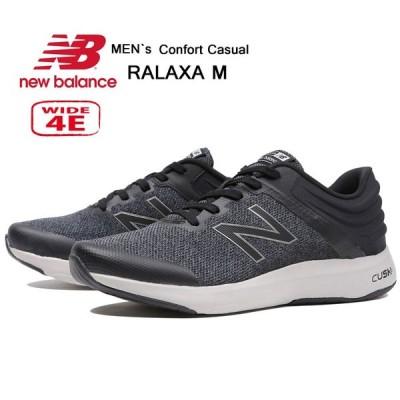 ニューバランス New Balance RALAXA M ララクサM MARLX 4E メンズ スニーカー ウォーキングシューズ カジュアル 靴 MARLX-CR1