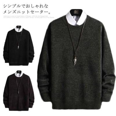 ニットセーター メンズ セーター トップス ニット 丸ネック 体型カバー 長袖 ゆったり 厚手 大きいサイズ ファッション感 カジュアル 秋 冬