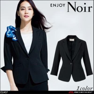 おもてなし制服 受付 ENJOY Noir エンジョイ ノワール 春夏 ジャケット ESJ457 ドライツイン カーシーカシマ