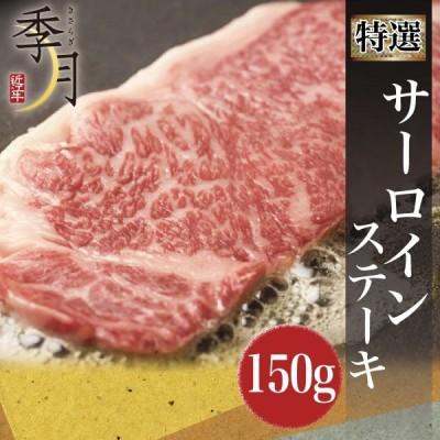 和牛 黒毛和牛 A5等級 霜降りサーロインステーキ ギフト 贈答にも(150g〜170g)