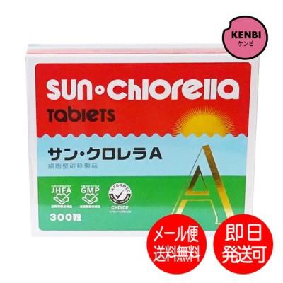 サン・クロレラA 300粒 細胞壁破砕クロレラ