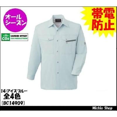 作業服 作業着 SUN-S[サンエス] 長袖シャツ BC14909 カーボンオフセット 大きいサイズ5L