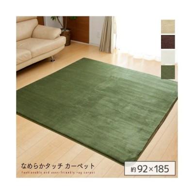 なめらかタッチラグ  1畳 約92×185cm 絨毯 ホットカーペット 長方形 フラン