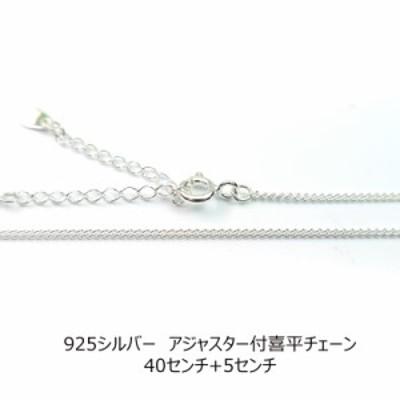925シルバー アジャスター付きチェーン 喜平 長さ40センチ+5センチ 幅1.5mm径0.35mm 1本売り