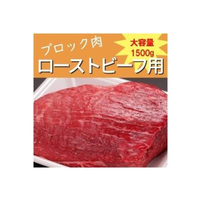 アメリカ産・豪州産牛ローストビーフ用ブロック 1500g