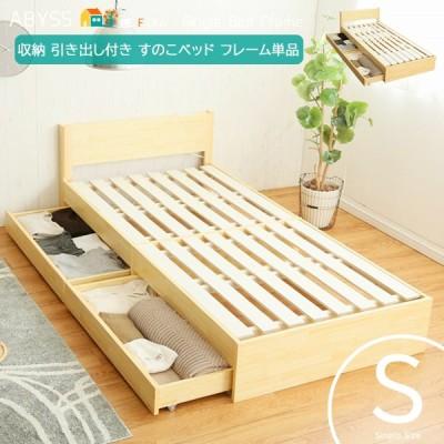 すのこベッド 収納付きベッド シングルベッド 幅97cm 奥行203cm 高さ58cm おすすめ おしゃれ 宮棚 コンセント付き ナチュラル スノコベッド 簀子 シングルサイズ