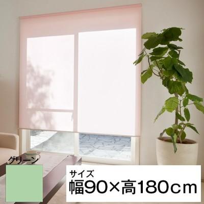 立川機工 ティオリオ ロールスクリーン 無地 90×180 グリーン メーカー直送
