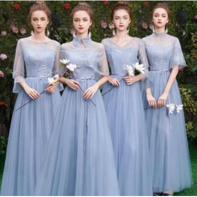 パーティードレス エレガント ロングドレス ブライズメイド ドレス ウエディングドレス 合唱衣装 花嫁の介添え 結婚式 ワンピース 大人