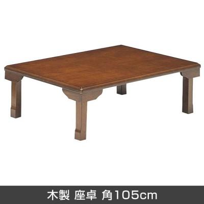 5/17 09:59までプレミアム会員10%OFF! テーブル 折りたたみ脚 木製 座卓 角105cm 天然木 センターテーブル ちゃぶ台