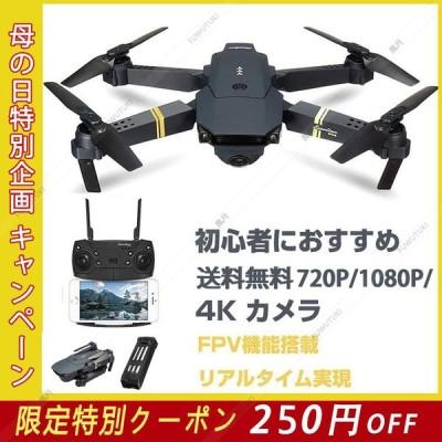 初心者 ドローンカメラ付き 小型 子供向け 720p/1080p/4K HD カメラ 空撮 スマホで操作可 WIFI FPV リアルタイム 高度維持 E58 免許不要 免許資格