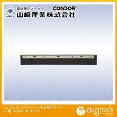 山崎産業(コンドル) コンドル(床用水切り)ドライワイパー40平金具付スペア WI543-040U-FS