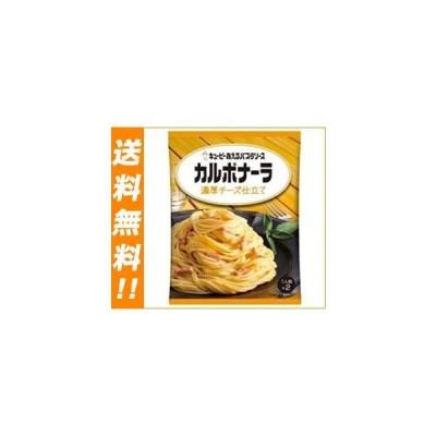 送料無料 キューピー あえるパスタソース カルボナーラ 濃厚チーズ仕立て (70g×2袋)×6袋入