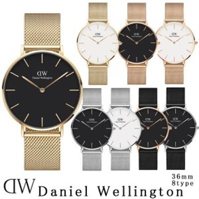 ダニエルウェリントン DW ユニセックス クォーツ ステンレスベルト 腕時計 36mm 4タイプ ペア DW36M