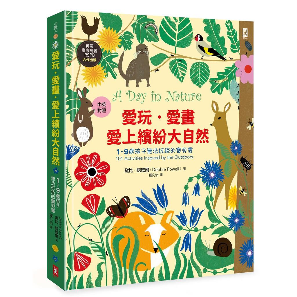 愛玩.愛畫.愛上繽紛大自然【1~9歲孩子無法抗拒的寶貝書】(英國皇家鳥會RSPB合作出版   中英對照   好可愛精裝版
