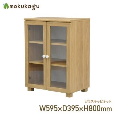 ガラスキャビネット W595×D395×H800 キャビネット 木製収納 木製家具 ナチュラル
