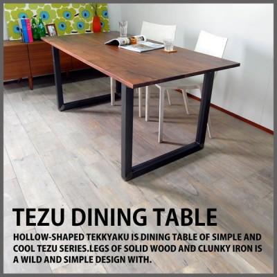 ダイニングテーブル アイアン 北欧 ウォールナット  無垢材 鉄脚 国産 インダストリアル おしゃれ TEZU ダイニングテーブル