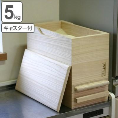 米びつ 計量機能付き キャスター付き 桐製 5kg 1合計量 ( 米櫃 こめびつ ライスボックス ライスストッカー )