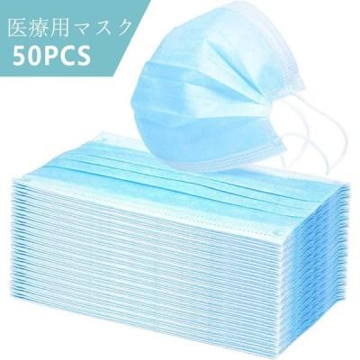 マスク 在庫あり 使い捨て 50個 マスク 3層 レギュラーサイズ マスク 防水抗菌 男女兼用 ウィルス対策 新型コロナ