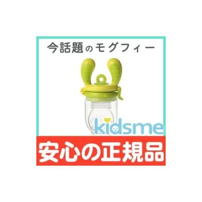 キッズミー(kidsme) モグフィ L ライム 離乳食/おしゃぶり/食育/歯固め
