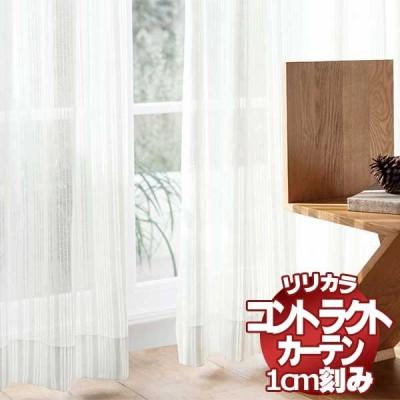 コントラクトカーテン リリカラ レギュラー縫製 レース 約2倍ヒダ LC-20540 幅100×高さ100cmまで