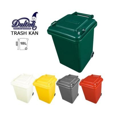 ゴミ箱 おしゃれ 蓋つき DULTON ダルトン プラスチック トラッシュカン 18L ダストボックス 100-195 ごみ箱 ふた付き キャスター