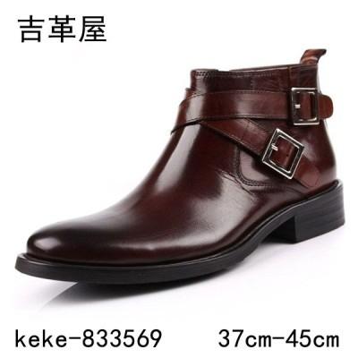 本革 ブーツ カジュアルツーツ ビジネスブーツ ロングブーツ keke-833569 男性 シューズ メンズ